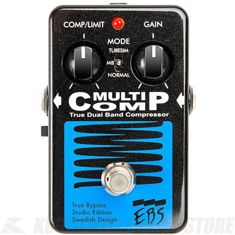 EBS MultiComp Studio Edition【数量限定特価】【送料無料】《ベース用エフェクター/コンプレッサー》