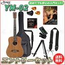 -S.yairi YM-02-S.Yairiのこだわりをコンパクトなボディに凝縮したミニアコースティックギター。 ギター経験者の方はもちろん、ギターをはじめたい入門者の方にもオススメなギターです。 コンパクトながらも本格的な演奏が可能なクオリティで、ハイキングやバーベキューなどアウトドアのお供にも最適。 いつでもどこでも気軽にギター演奏をお楽しみいただけます。 ソフトケースも付属しているので、気軽に持ち運びも可能。 TOP: Spruce SIDES & BACK: Mahogany NECK: Nato FINGERBOARD: Walnut SCALE: 580mm / 20f BRIDGE: Walnut HARDWARE: Chrome POSITION MARK: Dot BODY BINDING: None SOUNDHOLE BINDING: Herringbone 【エントリーセット付属品】 ・アコースティックギター本体 ・ソフトケース ・ストラップ ・折り畳み式ギタースタンド ・ピック ・ピックケース ・クリップチューナー ・スペア弦 ・教則DVD 初心者がスタートするにあたって必要な最低限のセットに加えて、 折り畳みギタースタンドや教則DVDをプラスしたエントリーセットとなります。 ※商品画像はサンプルイメージとなります。 付属の小物等は内容が変更となる場合がございます。 予めご了承ください。