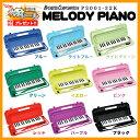 KC MELODY PIANO 鍵盤ハーモニカ ピアニカ キョーリツ メロディーピアノ メロディピアノ
