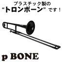 Conn-Selmer pBone (ブラック)《プラスチック製トロンボーン》【送料無料】【次回入荷分ご予約受付中】