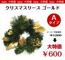 【大特価】【SALE】クリスマスリース ゴールド(Aタイプ)
