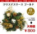 【大特価】【SALE】クリスマスリース ゴールド(Bタイプ)