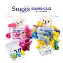 ショッピングパンパース 人気ナンバー1・おむつケーキ・オムツケーキ・Soggs・ソッグス・出産祝い・内祝い・ギフトセット・・パンパース・くま・ベアー・ぬいぐるみ