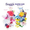 ショッピングパンパース 人気ナンバー1・おむつケーキ・オムツケーキ・Soggs・ソッグス・出産祝い・内祝い・ギフトセット・・パンパース・ミンクプラッシュ・きりん・ガラガラ