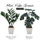 観葉植物 造花 フェイクグリーン CT触媒 光触媒 消臭 抗菌癒しのグリーンでいつでも空気すっきり♪