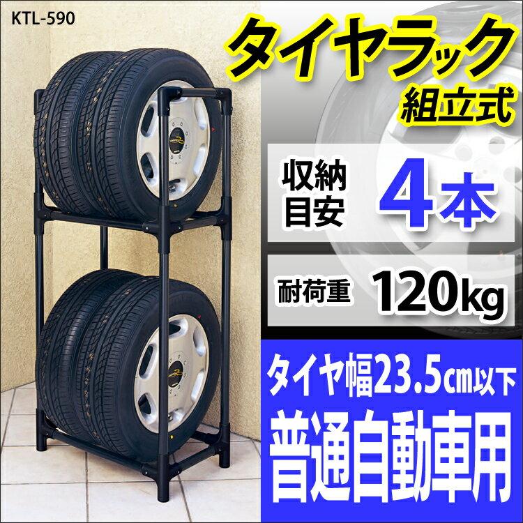 タイヤラックアイリスオーヤマアイリス普通自動車用KTL-590あす楽対応送料無料カバーなしタイヤ収納