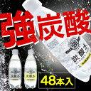 炭酸水 強炭酸水 500ml 48本送料無料 プレーンとレモ...