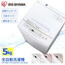 洗濯機 5kg 全自動洗濯機 IAW-T502EN 送料無料...