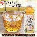ひげ茶 お茶 とうもろこしのひげ茶 340ml×20本 CT...