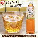 ひげ茶 お茶 とうもろこしのひげ茶 1500ml×12本 C...
