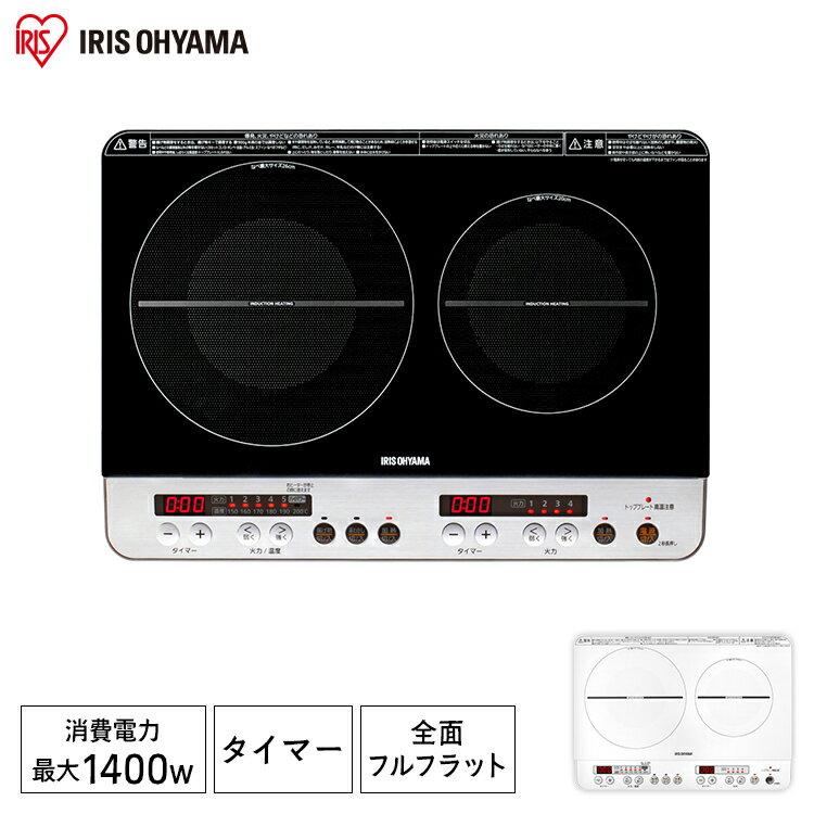 アイリスオーヤマ IHクッキングヒーター 2口 IHコンロ IHK-W12-B