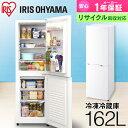冷蔵庫 一人暮らし ノンフロン冷凍冷蔵庫 162L アイリスオーヤマ AF162-W 新品 二人暮ら...