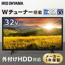 テレビ ハイビジョンテレビ 32インチ 32型 LT-32A320 ブラック 送料無料 テレビ 液晶テレビ ハイビジョンテレビ デジタルテレビ 液晶 デジタル ハイビジョン ルカ 2K 地デジ BS CS アイリスオーヤマ