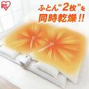 布団乾燥機 ふとん乾燥機 カラリエ ツインノズル FK-W1...