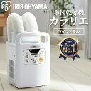 布団乾燥機 ふとん乾燥機 カラリエ ツインノズル FK-W1 送料無料 布団 乾燥 乾燥機 カラリエ...