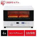 トースター 4枚 CMOT-S040 コンベクショントースター オーブントースター コンベクション