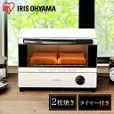 トースター 2枚 タイマー付き おしゃれ EOT-011-W アイリスオーヤマ オーブントースター 新生活 オーブン シンプル ホワイト 受け皿付き パンくずトレー付き 一人暮らし お手入れ簡単 朝食 オシャレ