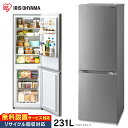 《設置無料》冷蔵庫 2ドア アイリスオーヤマ 231L IRSN-23A-S 送料無料 冷凍冷蔵庫 ...