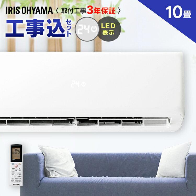 アイリスオーヤマ ルームエアコン  IHF-2804G・R-2804G