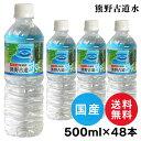 [48本入]天然水 500ml 水 LDC 熊野古道水軟水 ...