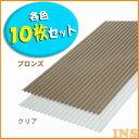 【送料無料】【10枚セット】波板NIPC-607クリア代金引換・時間指定・同梱不可商品