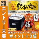 炊飯器 RC-MB30-B 3合 銘柄炊き ジャー アイリス...