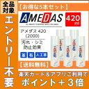アメダス 防水スプレー 420ml【5本セット】あす楽対応 ...