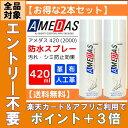アメダス 防水スプレー 420ml【2本セット】あす楽対応 ...