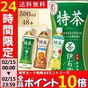 【限定価格】特茶 サントリー 伊右衛門 500ml 48本 ...
