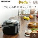 炊飯器 3合 一人暮らし アイリスオーヤマ 新生活 米屋の旨み 銘柄炊き ジャー炊飯器 3
