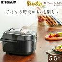 【限定価格】炊飯器 5.5合 ih アイリスオーヤマ 新生活...