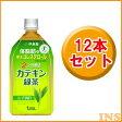 【送料無料】【伊藤園】【12本入】PET2つの働きカテキン緑茶1.05L【D】【RCP】 ◆2