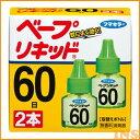 ベープリキッド60日 無香料 2本【D】