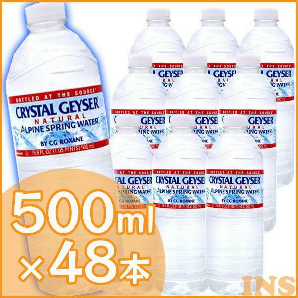 クリスタルガイザー ミネラルウォーター 500m...の商品画像