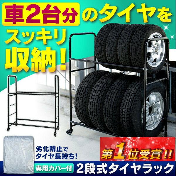 2段式タイヤラックあす楽対応送料無料タイヤラック8本カバー付きキャスター付きタイヤ収納ガレージ収納ス