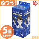 【5個セット】安心・清潔マスク 極み仕立て ふつうサイズ 3...