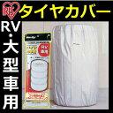 タイヤカバー RV・大型車用 TE-83...