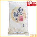 和の輝き 5kg 米 お米 コメ kome ライス rice ごはん ご飯 白飯 しろめし 白米 はくまい ブレンド米 ブレンド ぶれんど 銘柄米 厳選米 精米 こめ アイリスフーズ