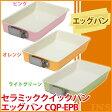 セラミッククイックパン エッグパン CQP-EPB ピンク・オレンジ・ライトグリーン アイリスオーヤマ【RCP】