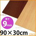 アイリスオーヤマ カラー化粧棚板スリム LBC-930S ハニービーチ・ダークオーク