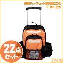 ≪送料無料≫避難リュックセット家族用22点 O-HR-22K...