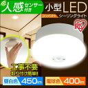 【10/23〜26エントリーで全品ポイント5倍】シーリングライト 小型 LED アイリスオーヤマ あす楽対応 送料無料 シーリングライト led シーリングライト 照明器具 トイレ LED照明 人感センサー ライト 玄関 階段 キッチン 小型シーリングライト SCL4L-MS SCL4N-MS【09SSP5】