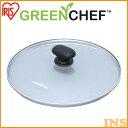 フライパン 蓋 GREEN CHEF(グリーンシェフ) ガラスふた26cm GC-GL-26 アイリスオーヤマ送料無料 買い替え用 単品 ふた ふらいぱん おしゃれ ガラス あす楽対応