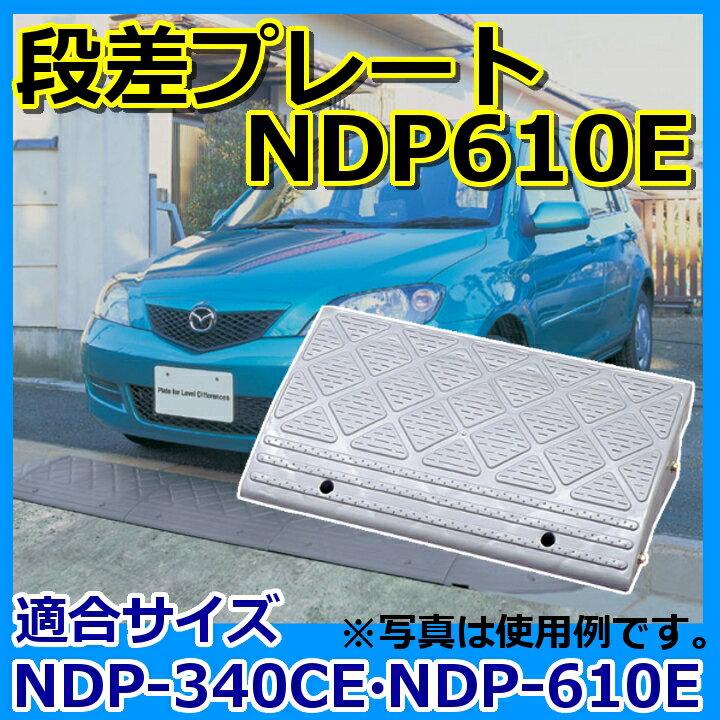 段差プレートNDP610Eグレー 送料無料 駐車...の商品画像