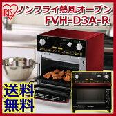ノンフライ熱風オーブン FVH-D3A-Rあす楽対応 送料無料 アイリスオーヤマ オーブン 家電 ヘルシー ノーフライ 油なし 油で揚げない フライヤー機能付き オーブントースター ノンオイル トースター機能付き キッチン家電 キッチン用品