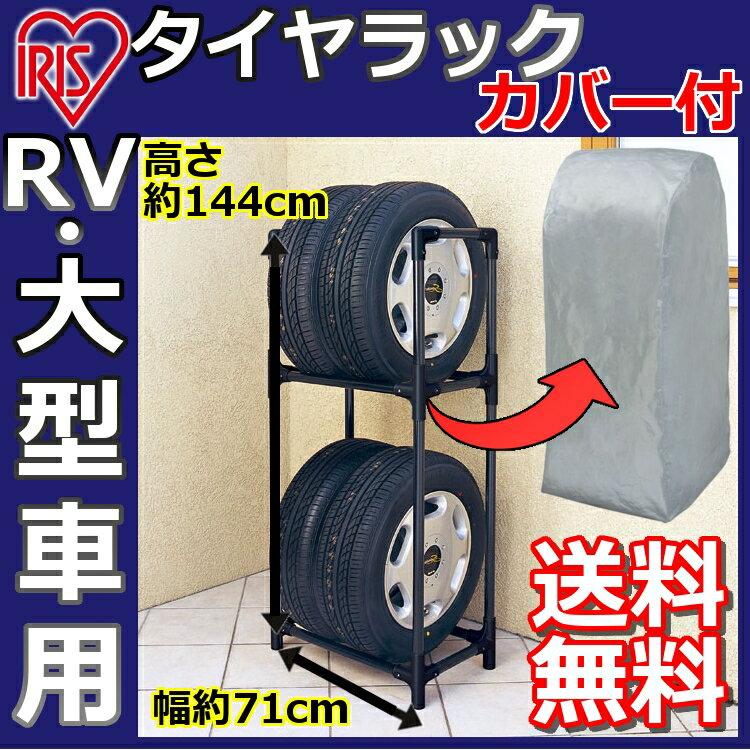 タイヤラックカバー付RV・大型車用KTL-710Cあす楽対応送料無料タイヤ収納ガレージ収納スタッドレ