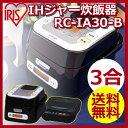 IHジャー 炊飯器 3合 RC-IA30-B米屋の旨み 銘柄量り炊き 送料無料 IH 炊飯器 IH炊