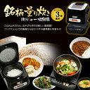 IHジャー 炊飯器 3合 RC-IA30-Bあす楽対応 米屋の旨み 銘柄量り炊き