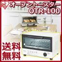 オーブントースター OTR-100送料無料 トースター トー...