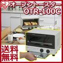 オーブントースター OTR-100Cあす楽対応 送料無料 トースター トースター トースト オーブン
